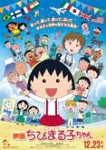 『『ちびまる子ちゃん』がテレビアニメ25周年を記念し、23年ぶりに映画化』