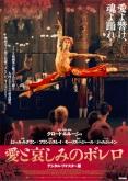 『あの名作フランス映画『愛と哀しみのボレロ』が4週間限定で劇場公開!』