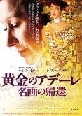 『ヘレン・ミレン主演、クリムトの名画をめぐる実話の感動作が11月に公開』