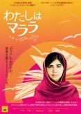 『ノーベル平和賞最年少受賞者となった少女の素顔に迫るドキュメンタリー』