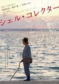 『リリー・フランキーが盲目の貝類学者に扮する日米合作映画の特報解禁!』
