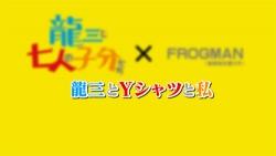 『FROGMANが北野武監督作『龍三と七人の子分たち』のコラボアニメを監督!』
