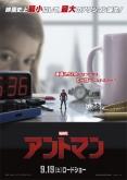 『身長1.5cmの小さなヒーロー『アントマン』が興収10億円を突破!』
