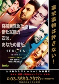 『『HEROES』と警視庁がタイアップ、違法ドラッグ撲滅うたうポスターが登場!』