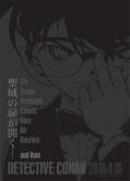 『劇場版第20弾『名探偵コナン』の黒いビジュアルとムービーが解禁!』