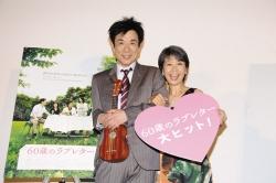 『『60歳のラブレター』イベントで綾戸がイッセーの歌を絶賛!?』