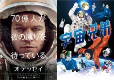 『主人公が火星に取り残される映画『オデッセイ』と『宇宙兄弟』がコラボ!』