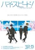 『中編/男の子たちの青春と水しぶきがまぶしい人気アニメ劇場版『ハイ☆スピード』』