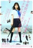 『橋本環奈、主演映画『セーラー服と機関銃』であの名曲歌いソロデビュー!』