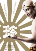 『松山ケンイチが坊主頭にパンツ一丁で伝説のギャグ漫画主人公演じる!』