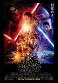 『『スター・ウォーズ』公開17日間で興収約64億円と大ヒット!』