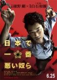 『綾野剛が日本一ワルな警察官を演じた映画のティザーポスター解禁!』