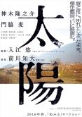 『神木隆之介と門脇麦主演、生きる意味問う『太陽』ティザーポスター解禁』