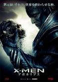 『『X-MEN』最新作に史上最強のミュータント・アポカリプスが登場!』