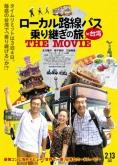 『映画『ローカル路線バス乗り継ぎの旅』が売上げの一部を台湾南部地震に寄付』