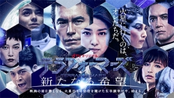 『映画『テラフォーマーズ』の前日譚が4月24日よりdTVにて独占配信!』
