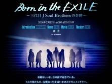 『前編/大本命! 三代目J Soul Brothers旋風が映画界に巻き起こるか!?』