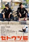 『池松壮亮と菅田将暉の会話が超たのしい!映画『セトウツミ』撮り下ろし特報』
