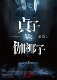 『『貞子vs伽椰子』特報解禁! 貞子の呪いのビデオを偶然手にしてしまい…』
