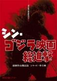 『誕生から2014年公開の『GODZILLA』までシリーズ29作品を一挙上映!』