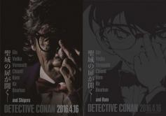 『『名探偵コナン』の黒ずくめの組織と松崎しげるが黒つながりでコラボ!』