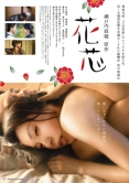 『村川絵梨が艶かしい雰囲気を醸し出す映画『花芯』の予告編解禁!』