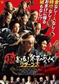 『斉藤和義が『超高速!参勤交代 リターンズ』の主題歌を書き下ろし!』