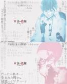 『累計1800万部超の人気コミック「東京喰種」を実写映画化!』
