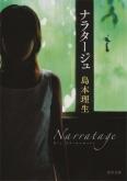 『松本潤×有村架純で描く、教師と生徒として出会った2人の純愛映画!』