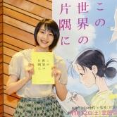 『能年玲奈改めのんが『この世界の片隅に』でアニメ映画初主演!』