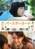 『橋本愛と宮崎あおいが娘・母役で共演!『バースデーカード』予告編解禁』