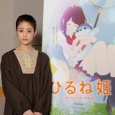 『高畑充希が主人公名義で主題歌「デイ・ドリーム・ビリーバー」歌う/映画『ひるね姫』』