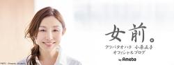 『小原正子が第2子男児出産「感動と感謝の気持ちでいっぱい」』