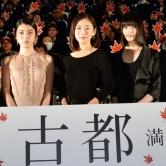 『松雪泰子、橋本愛、成海璃子ら美女揃い踏み!『古都』初日舞台挨拶』