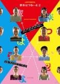 『『家族はつらいよ』に続編!予告編を巨匠・山田洋次監督自ら作・演出!』