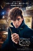 『『ファンタスティック・ビースト』今年の実写映画最速で興収40億円突破!』
