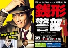 『鈴木亮平主演の実写ドラマ『銭形警部』が日テレ、WOWOW、Huluの3社で来年2月に揃って公開!』