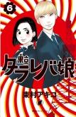 『『東京タラレバ娘』のヒットは結婚こじらせ女がいかに多いかの証明!?』