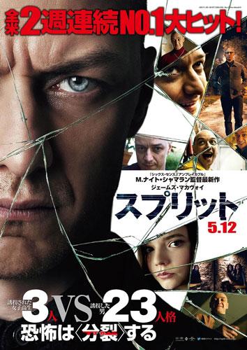 『シャマラン監督最新作に23の人格持つ男が登場! 衝撃の結末について監督は…』