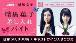 『清水富美加と飯豊まりえW主演の映画『暗黒女子』で日給5万円のバイト募集』