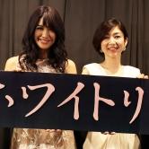 『主演の飛鳥凛「泣いたこともあった」、中田秀夫監督が手掛けるロマンポルノ『ホワイトリリー』初日舞台挨拶』