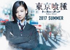 『清水富美加がヒロイン演じた映画『東京喰種』予定通り今夏公開に!』