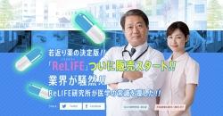 『中川大志、平祐奈W主演映画『ReLIFE リライフ』のあの若返り薬が発売!?』
