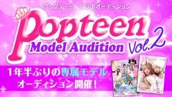 『「Popteen」が1年半ぶりに専属モデルオーディションを開催!』