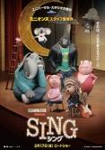 『『SING/シング』観客動員400万人突破! 興収も50億円突破目前』