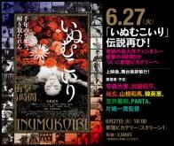 『有森也実主演『いぬむこいり』が一夜限りの新宿ピカデリー上映決定!』