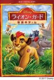 『『ライオン・キング』から誕生『ライオン・ガード』シリーズ最新作の本編映像解禁!』