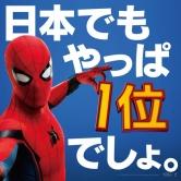 『『スパイダーマン:ホームカミング』興収4.5億円で日本でも首位デビュー』