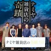 『西田敏行、ジェームズ・ディーンのようだと褒めた山田涼介本人に突っ込まれる』