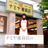 『山田涼介と門脇麦、エプロン姿で「ナミヤ雑貨店」の1日店長に就任!』